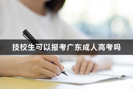 技校生可以报考广东成人高考吗