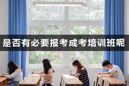 是否有必要报考成考辅导班呢