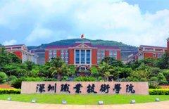 深圳职业技术学院成人高考学费多少钱