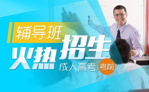 深圳成人高考考前辅导班火热招生中