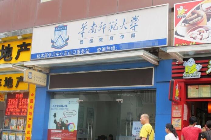 华南师范大学网络教育大专/本科学费多少钱