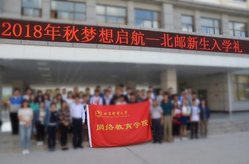 北京邮电大学网络教育大专/本科学费多少钱