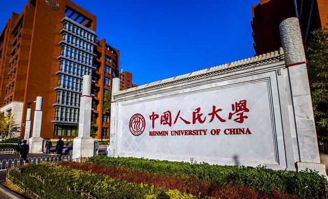 中国人民大学网络教育大专/本科学费多少钱