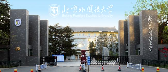 北京外国语大学网络教育学费多少钱?高起专/专升本