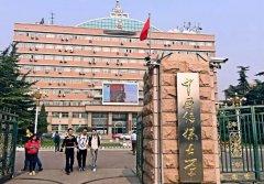 中国传媒大学网络教育学费多少钱,高起专/专升本