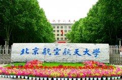 北京航空航天大学网络教育学费多少钱