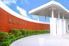 广东财经大学成人大专学费多少钱