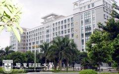 广东财经大学成人高考录取分数线是多少