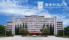 广东财经大学成人高考专科学费交几年