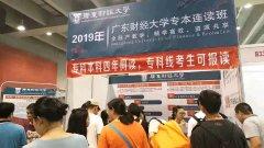 广东财经大学专本套读是什么情况