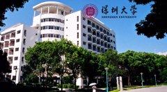 深圳大学成考业余、函授都有哪些招生专业