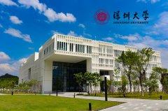 深圳大学函授本科怎么报名,学费多少钱?