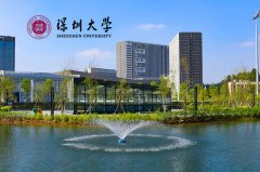 深圳大学有大专吗,深圳大学业余大专有用吗?
