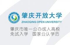 肇庆开放大学招生电话和地址