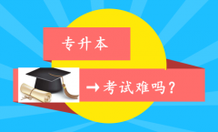 专升本难吗,成人高考专升本通过率多少