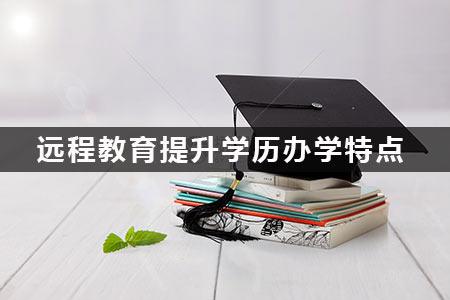 远程教育提升学历办学特点