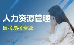 深圳自考本科易考专业―人力资源管理