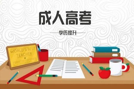 2020年成人高考考试科目一览表