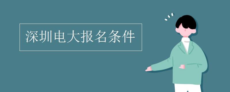 深圳电大报名条件