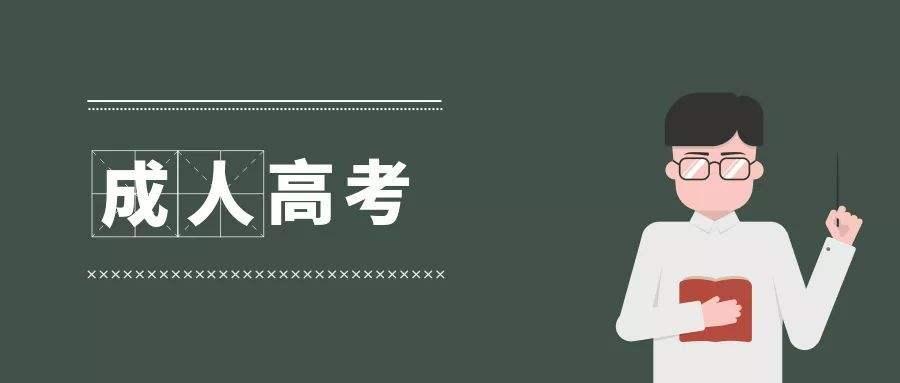 广东成人高考难不难,疫情会不会影响成考