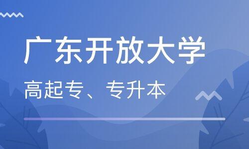 广东开放大学专升本电子商务专业怎么样