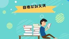 小学文凭可以自考本科吗