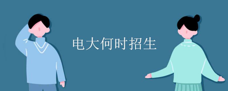 深圳电大什么时候招生