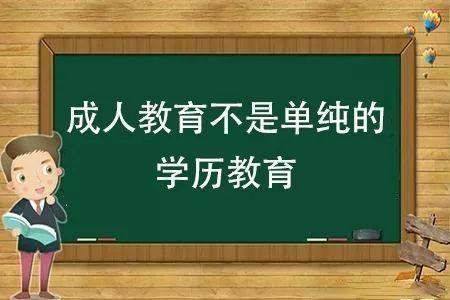 成教脱产是什么意思,成教脱产有哪些特点