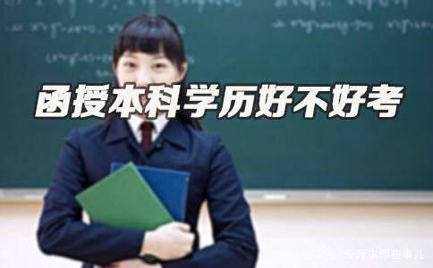 广东函授本科报名流程