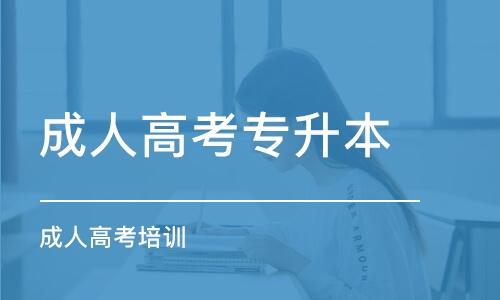 成人高考专升本报考条件