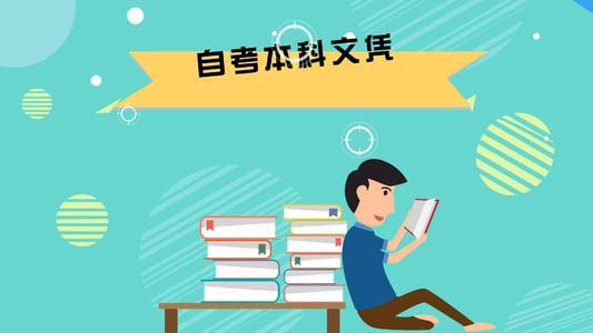 广东自考本科报名流程