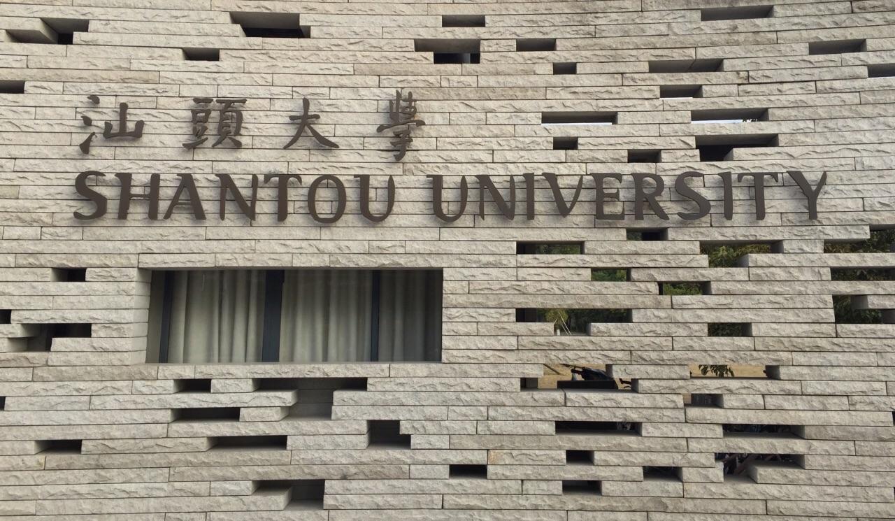 汕头大学自考人力资源管理专业好吗