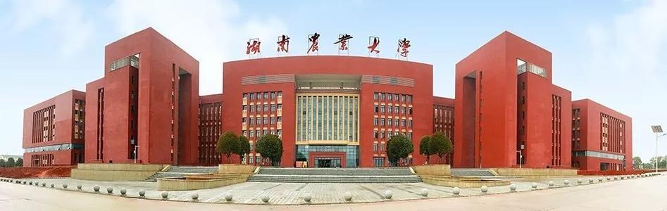 湖南农业大学自考会计专业好吗