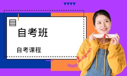 深圳自考大专哪个机构靠谱
