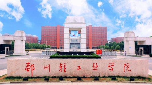 2020年郑州轻工业大学成人高考招生简章