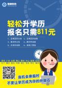2019年广东成人高考分数线多少