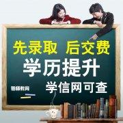 广东成考有必要挑学校吗