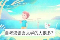 自考汉语言专业好考不,好不好就业