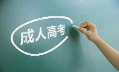 深圳自考大专的报名条件是什么?