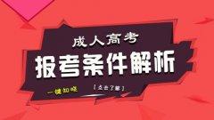 2020年深圳成人高考报名招生