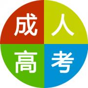 深圳成人高考有哪些专业及院校