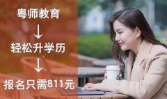 对外经济贸易大学2020年网络教育招生简章