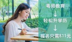 中国人民大学2020年网络教育招生简章