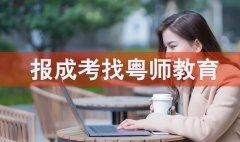 广东省重点高校开始紧缩成人教育招生名额!