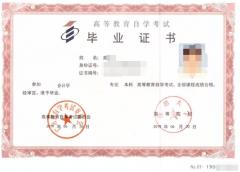 解答:深圳自考专科和本科学校一样吗?
