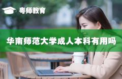 华南师范大学成人本科有用吗,成人本科公司会不会承认