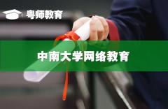 中南大学网络教育,中南大学远程网络教育平台