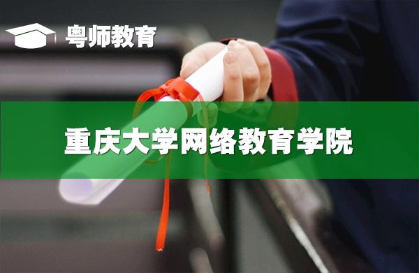 重庆大学网络教育学院,重庆大学网络教育学院学历认可吗